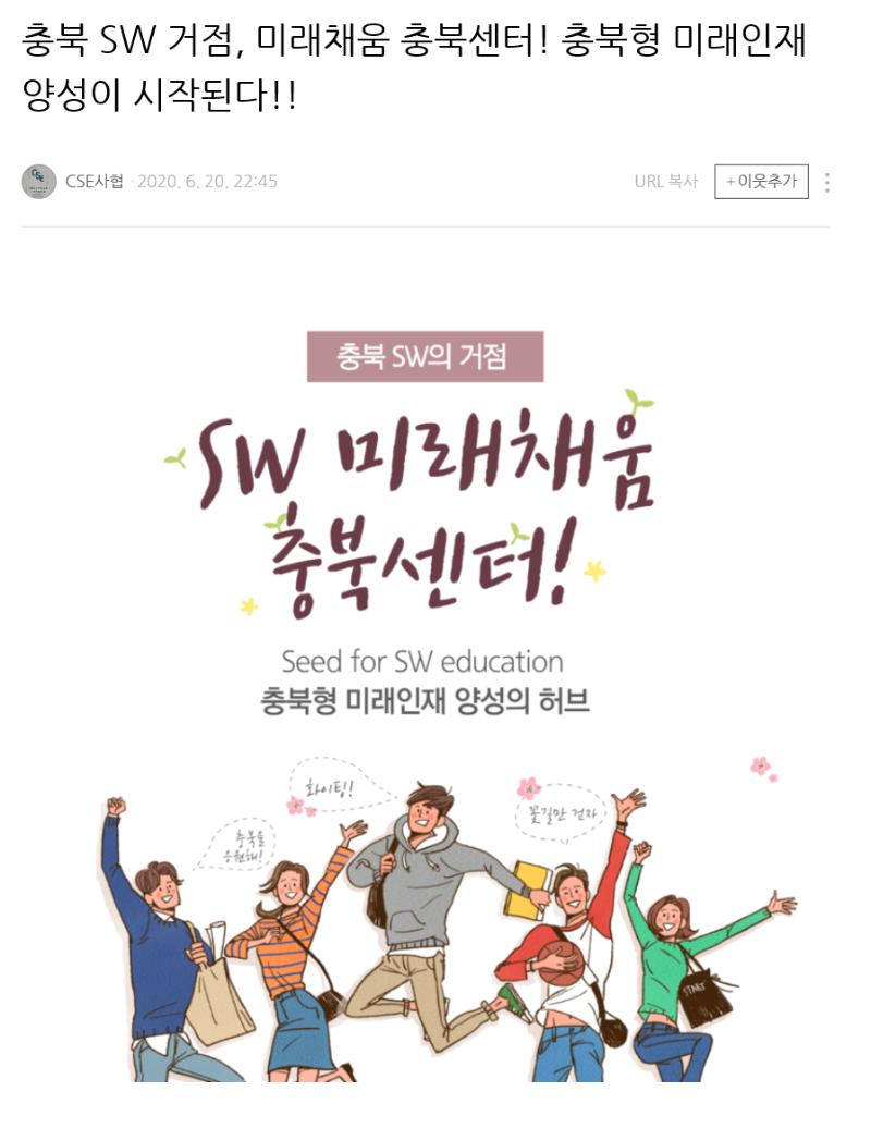 충북소프트웨어교육사회적협동조합_2020.06.20.png